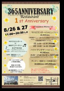 8月26・27日はレストラン一周年イベント!!