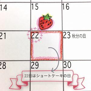 🍓22日はショートケーキの日🍓