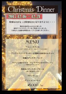 ⭐️12/15〜のディナーのお知らせ⭐️
